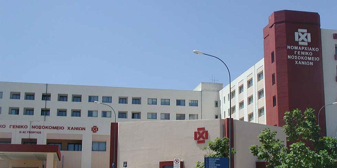 Χανιά: «Ξηλώνονται» τα δάπεδα του Γενικού Νοσοκομείου της πόλης, μετά από 18 χρόνια