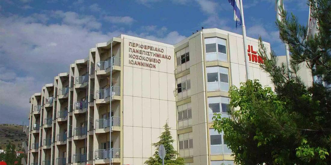 Πανεπιστημιακό Νοσοκομείο Ιωαννίνων: Ναζιστικό σύμβολο στην πόρτα του διοικητή και του υποδιοικητή!