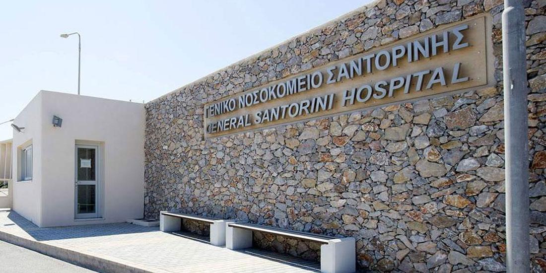 Αναφορά σε εισαγγελέα από την ΠΟΕΔΗΝ για έλλειψη προσωπικού στο Νοσοκομείο Σαντορίνης