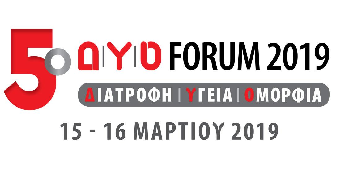 5o Δ|Υ|Ο FORUM + 8ος Ημιμαραθώνιος Αθήνας: Δύο παράλληλες γιορτές υγείας, αθλητισμού και ευεξίας