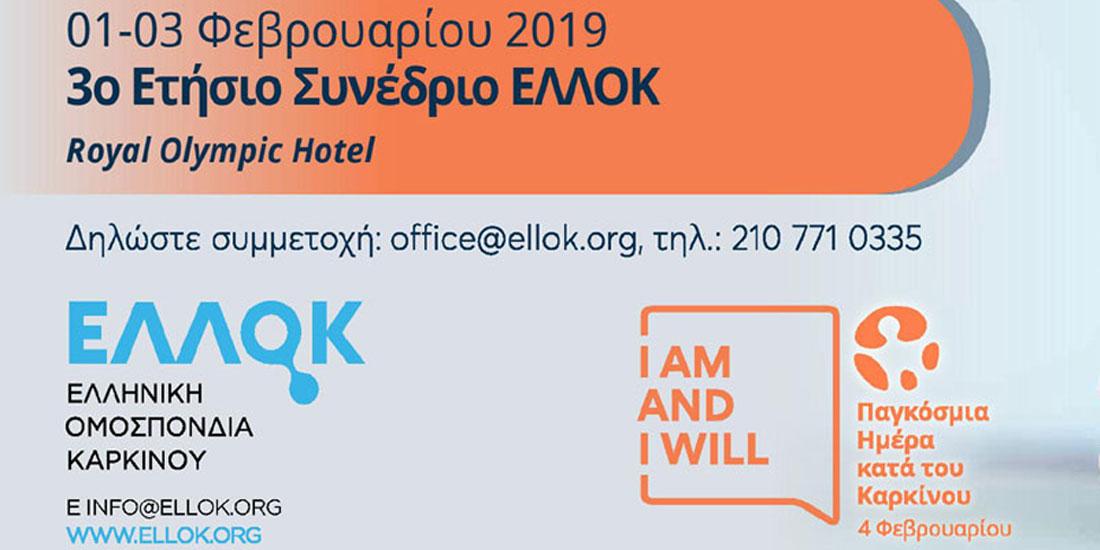 3ο Ετήσιο Συνέδριο ΕΛΛΟΚ, με σημείο αναφοράς την Παγκόσμια Ημέρα κατά του Καρκίνου
