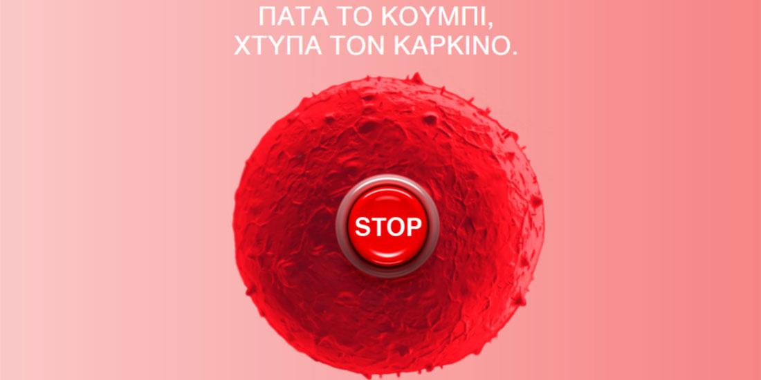 «Πάτα το Κουμπί, Χτύπα τον Καρκίνο»: Μπορείς και εσύ να συμβάλεις στη μάχη κατά του Καρκίνου!