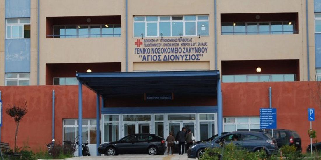 Συλλαλητήριο από γονείς για την κλειστή παιδιατρική κλινική του Γενικού Νοσοκομείου Ζακύνθου