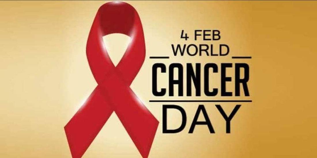 4 Φεβρουαρίου - Παγκόσμια Ημέρα κατά του καρκίνου