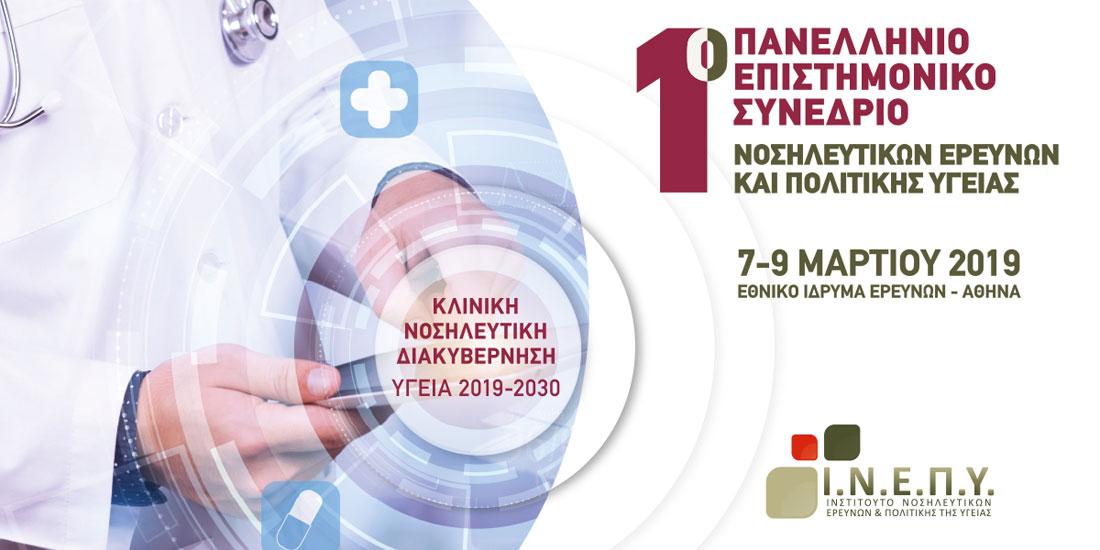 1ο Πανελλήνιο Επιστημονικό Συνέδριο Νοσηλευτικών Ερευνών και Πολιτικής Υγείας «Κλινική Νοσηλευτική Διακυβέρνηση: Υγεία 2019-2030»