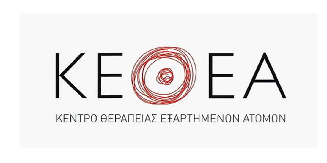 ΚΕΘΕΑ: Πρόγραμμα ενημέρωσης και ευαισθητοποίησης δικαστικών για θέματα εξαρτήσεων
