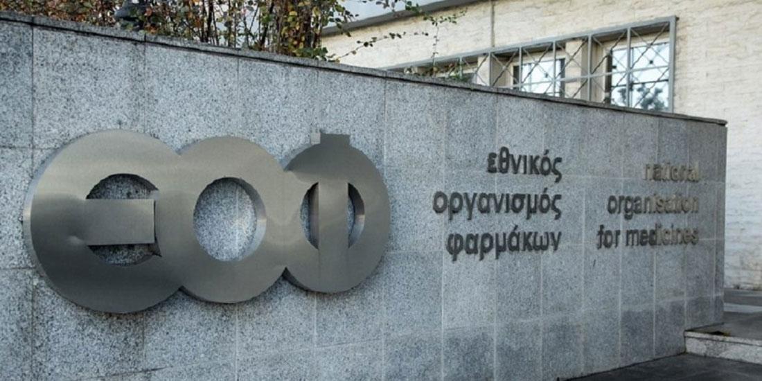 ΕΟΦ: Απαγόρευση παράλληλων εξαγωγών 77 προϊόντων