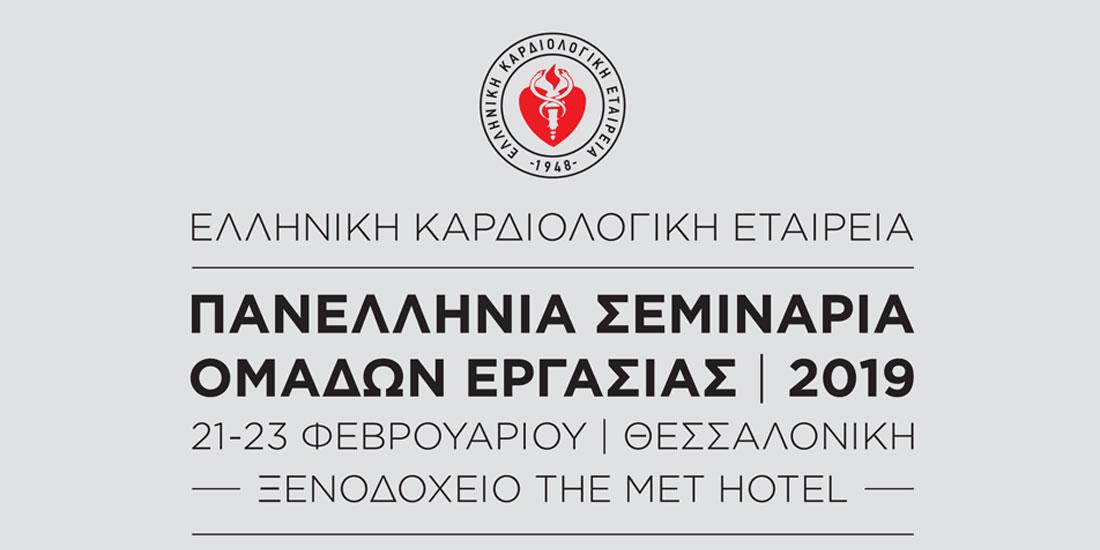 Ελληνική Καρδιολογική Εταιρεία: Πανελλήνια Σεμινάρια Ομάδων Εργασίας