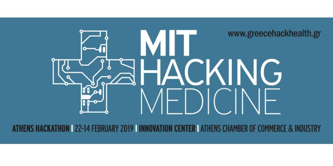 1ο Hackathon του MIT HACKING MEDICINE: Στην Αθήνα 22-24 Φεβρουαρίου
