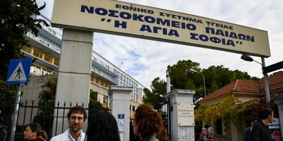 Κινητοποίηση διαμαρτυρίας στο Νοσοκομείο Παίδων ΑΓΙΑ ΣΟΦΙΑ για τον ξυλοδαρμό εργαζομένου