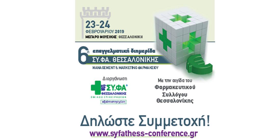 Με μορφή διαδραστικού forum πραγματοποιείται το Σαββατοκύριακο 23 και 24/2 η 6η Επαγγελματική Διημερίδα ΣΥ.ΦΑ. Θεσσαλονίκης