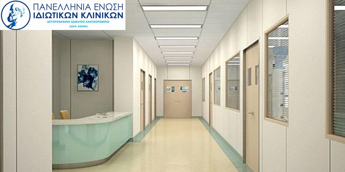Ανακοίνωση από την Πανελλήνια Ένωση Ιδιωτικών Κλινικών