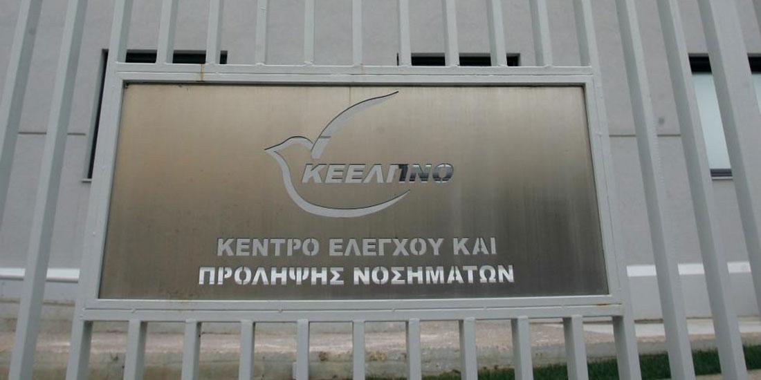 Νέες κακουργηματικές διώξεις για παράνομες προσλήψεις στο ΚΕΕΛΠΝΟ άσκησαν οι εισαγγελείς Διαφθοράς