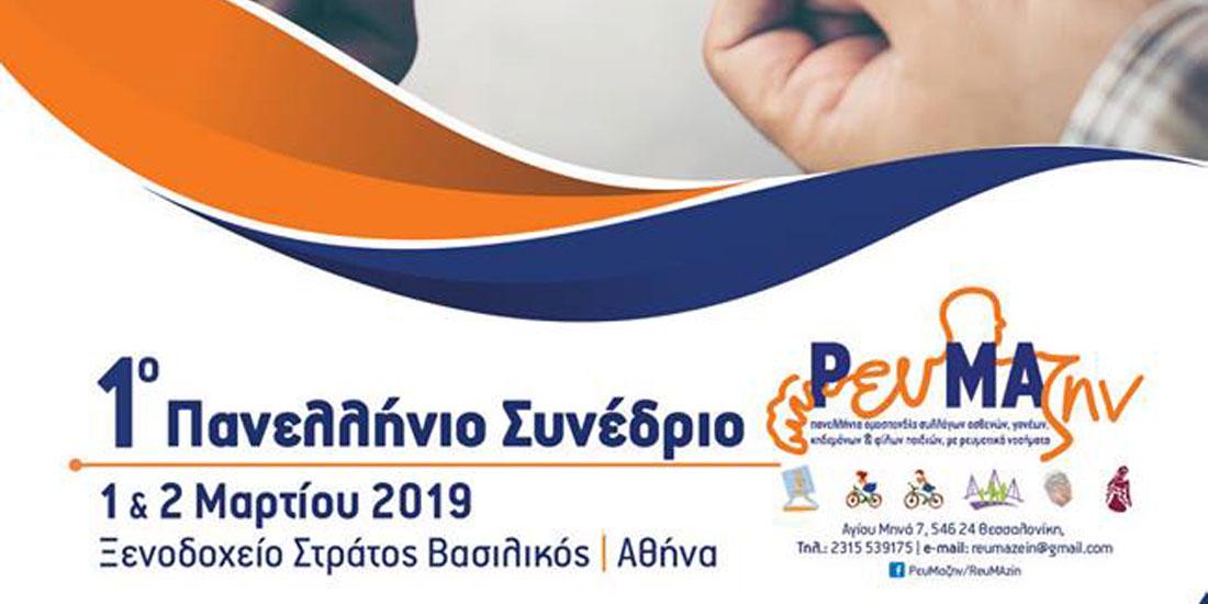 1ο Πανελλήνιο Συνέδριο Ομοσπονδίας  ΡευΜΑζήν