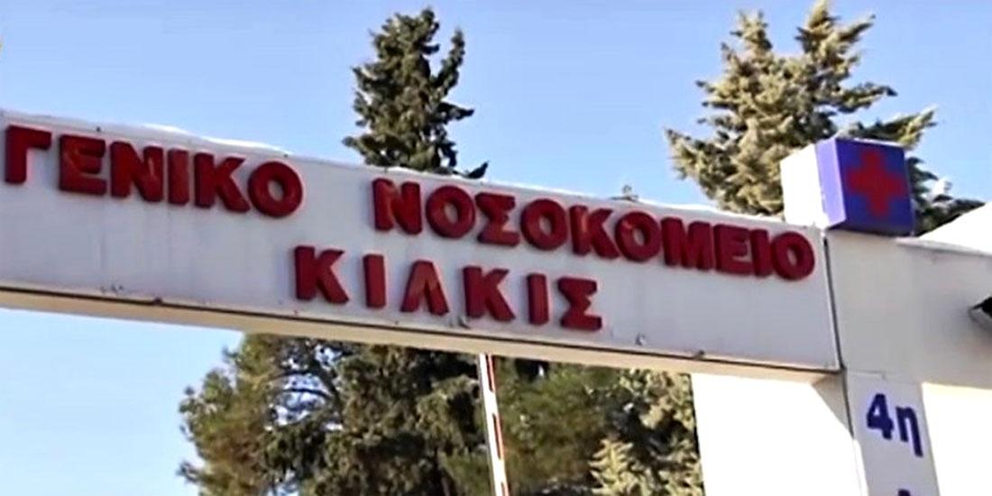 Οι ελλείψεις «έκλεισαν» τη Χειρουργική κλινική του Κιλκίς