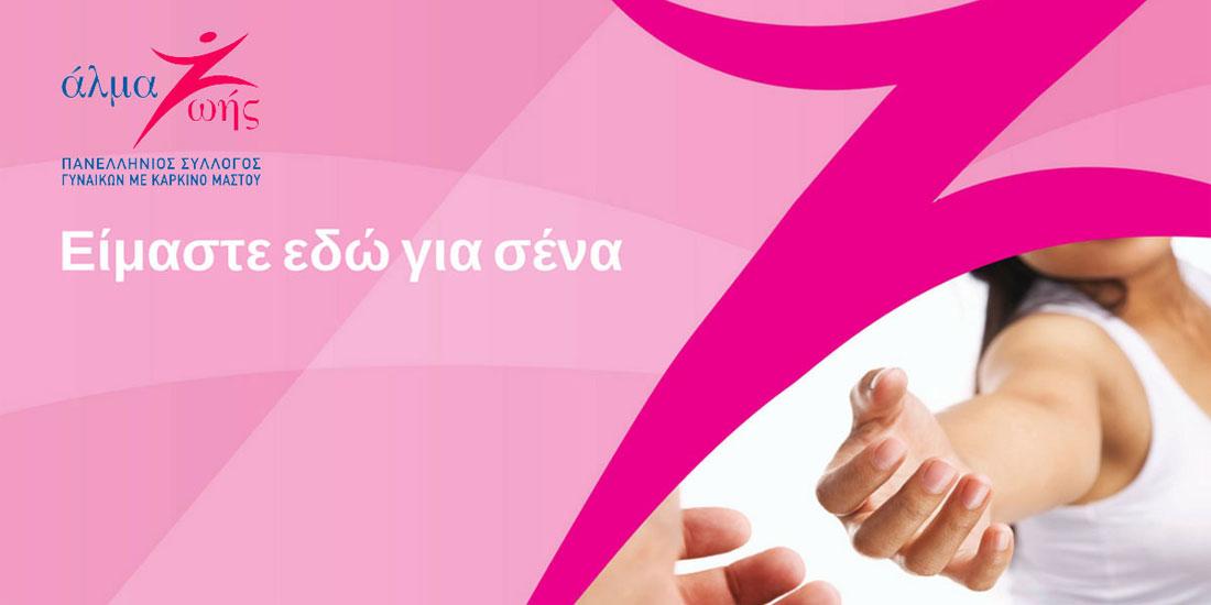 «Άλμα Ζωής»: Να ενταχθούν οι βιοδείκτες BRCA1 & 2 στην ηλεκτρονική συνταγογράφηση