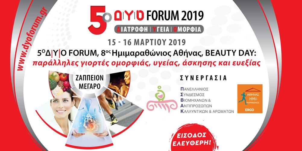 5ο Δ|Υ|Ο FORUM: Δύο παράλληλες μεγάλες γιορτές υγείας και αθλητισμού στο κέντρο της πόλης