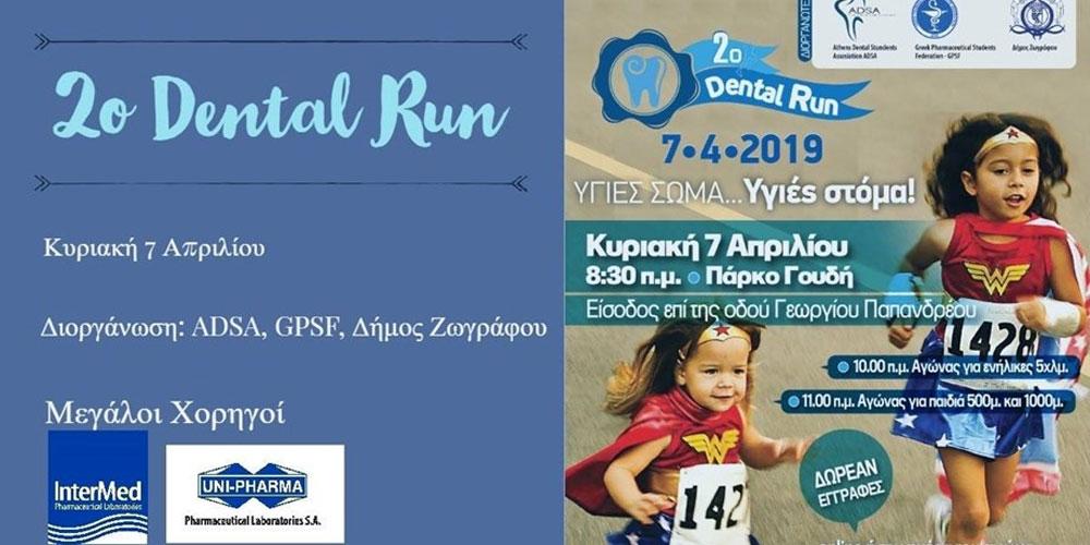 2ο Dental Run στις 7 Απριλίου, στο Πάρκο Γουδή