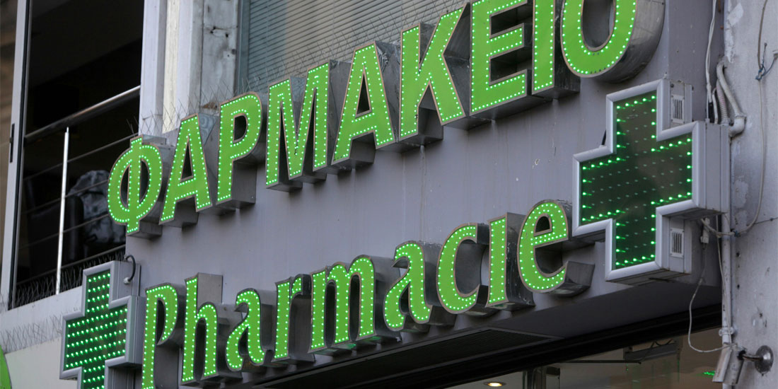 Υπερψηφίστηκε από τη Βουλή η τροπολογία για τα φαρμακεία