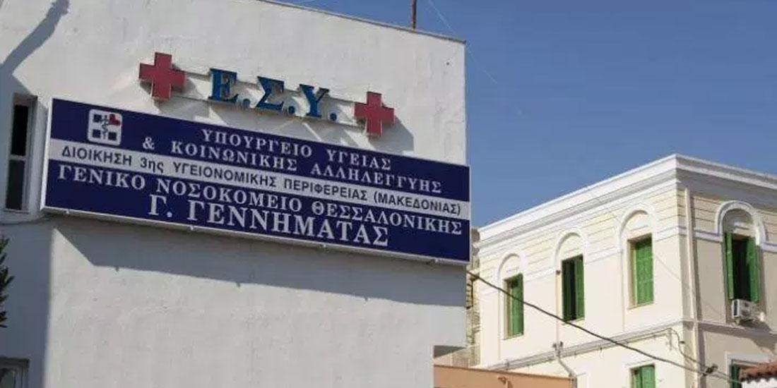 Νοσοκομείο Γεννηματά: Σημαντικά οφέλη από την θεραπεία παθήσεων του προστάτη με κρουστικά κύματα