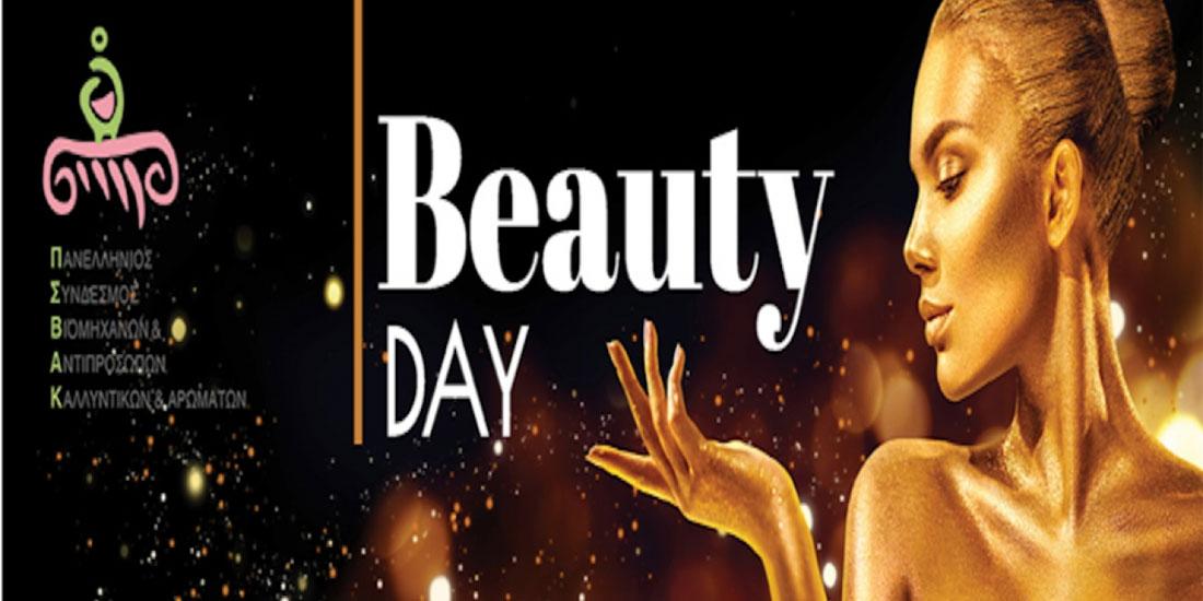 Beauty Day: Το Ζάππειο γεμίζει ομορφιά