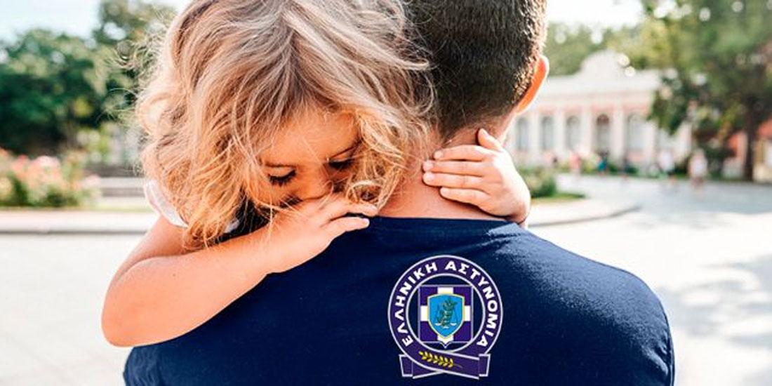 Προστασία για τα κακοποιημένα παιδιά από την Ελληνική Αστυνομία και το ΕΛΙΖΑ