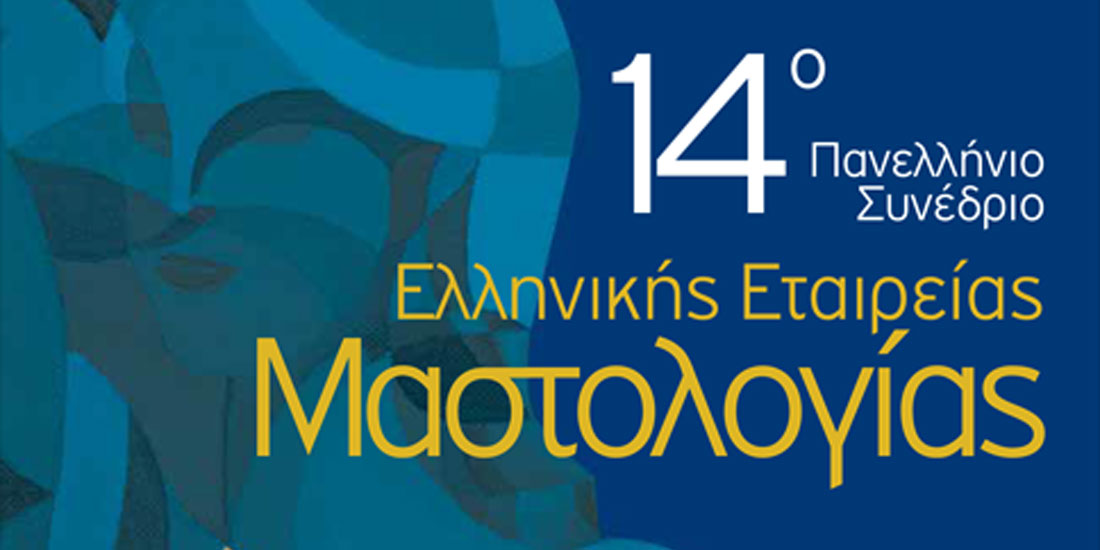 Από σήμερα, στην Αίγλη Ζαππείου, το 14ο Πανελλήνιο Συνέδριο της Ελληνικής Εταιρείας Μαστολογίας