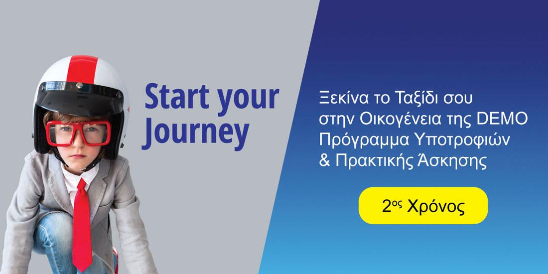 «Start Your Journey»: Πρόγραμμα  Υποτροφιών και Πρακτικής Άσκησης από τη DEMO