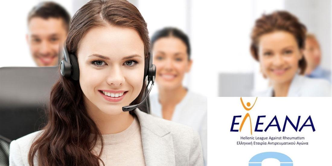 ΕΛ.Ε.ΑΝ.Α: 50% αύξηση στις κλήσεις ψυχολογικής υποστήριξης