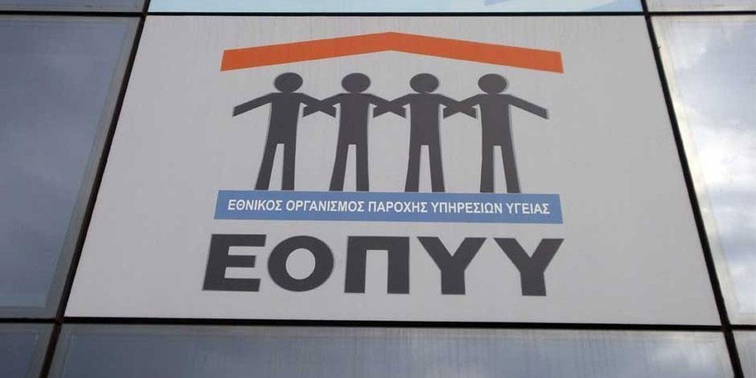 Υπουργείο Εργασίας: Ποσό 50 εκατ. ευρώ για αποζημίωση συμβεβλημένων με τον ΕΟΠΥΥ φορέων