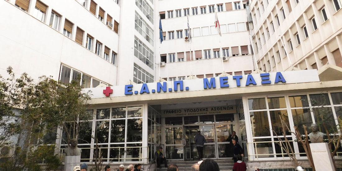 Την ενεργειακή αναβάθμιση του νοσοκομείου «Μεταξά» αναλαμβάνει η  περιφέρεια Αττικής