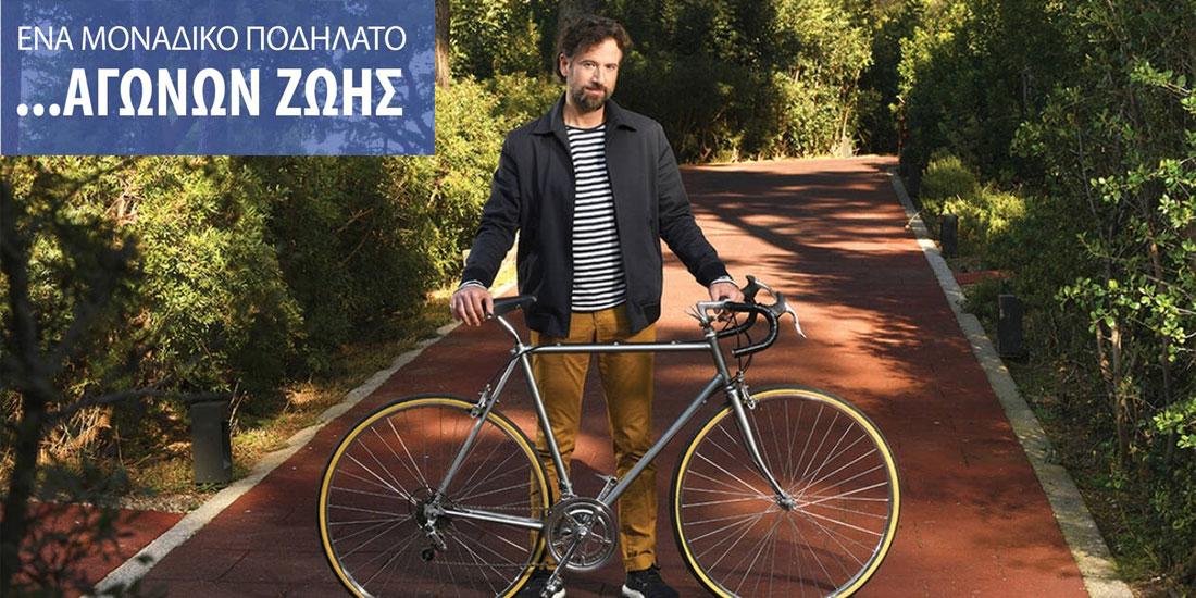 Μπαίνοντας στη θέση του ασθενή: Πώς είναι το ταξίδι με ένα ποδήλατο που έχει Πολλαπλή Σκλήρυνση;