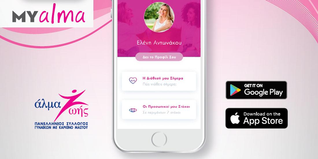 Mobile App «MY alma»: Μία εφαρμογή στην υπηρεσία της γυναίκας με μεταστατικό καρκίνο μαστού