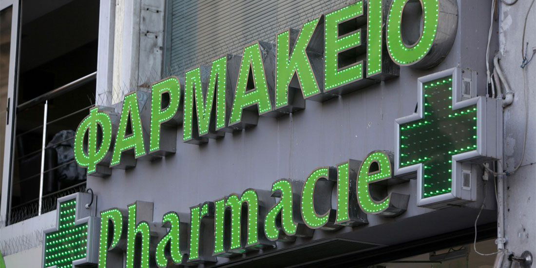 Κίνδυνο για τη δημόσια υγεία συνιστά η απελευθέρωση του ιδιοκτησιακού στα φαρμακεία