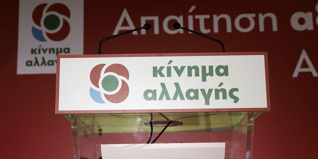 Κίνημα Αλλαγής: «Η Κυβέρνηση χρησιμοποιεί την υπόθεση της Novartis για  μικροκομματικές επιδιώξεις»