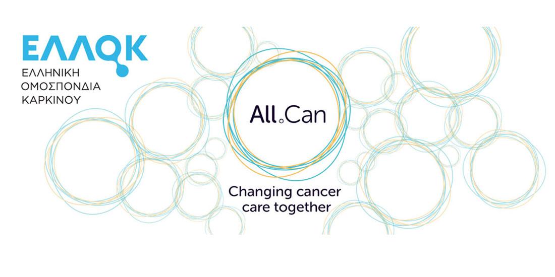 Έρευνα Αll.Can: «Πάσχει» το σύστημα που καλείται να θεραπεύσει τους ογκολογικούς ασθενείς