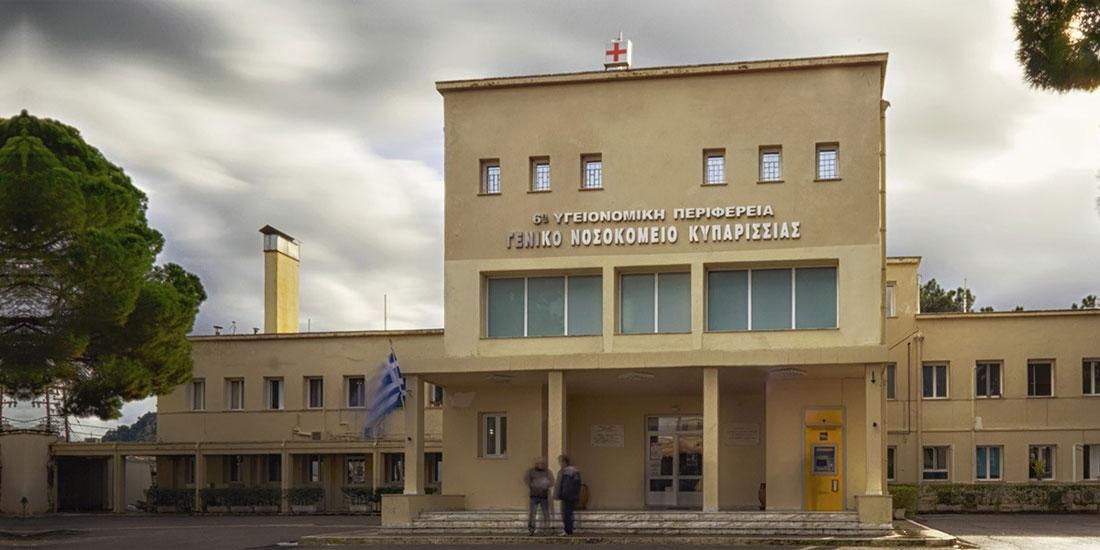 ΠΟΕΔΗΝ: «Η κυβέρνηση σχεδιάζει τη μετατροπή του Νοσοκομείου Κυπαρισσίας σε Κέντρο Υγείας»