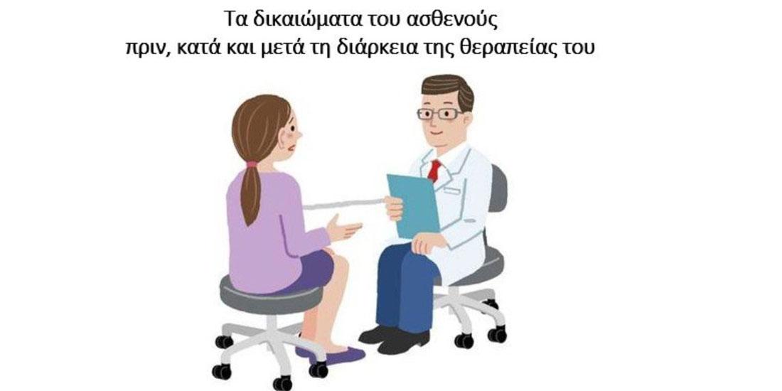 Διαδικτυακό στρογγυλό τραπέζι για τα δικαιώματα των ασθενών από το Κ.Ε.Φ.Ι.