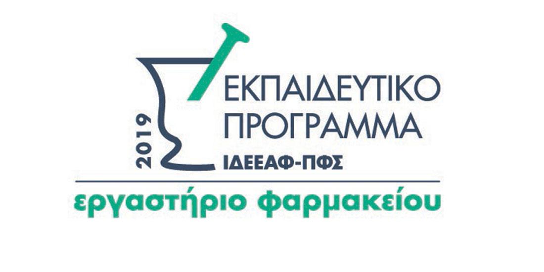 Ξεκινά ο πρώτος κύκλος των σεμιναρίων για την Υποδειγματική Παρασκευή Γαληνικών Σκευασμάτων