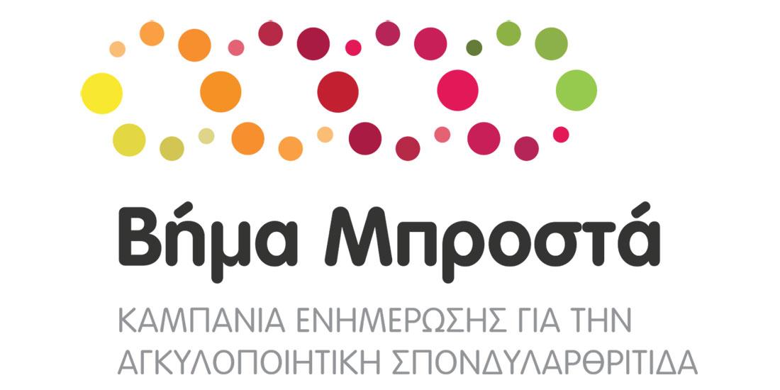 Αγκυλοποιητική Σπονδυλαρθρίτιδα: «Βήμα Μπροστά» στο Spetsathlon, για δεύτερη χρονιά!