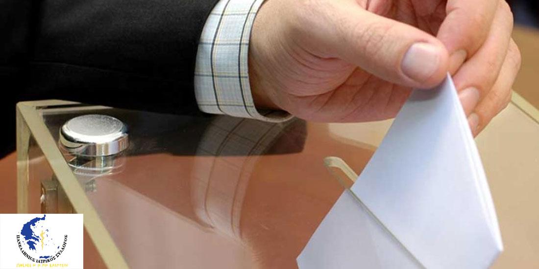 Καταγγελίες για την προσπάθεια ακύρωσης των εκλογών του ΠΙΣ