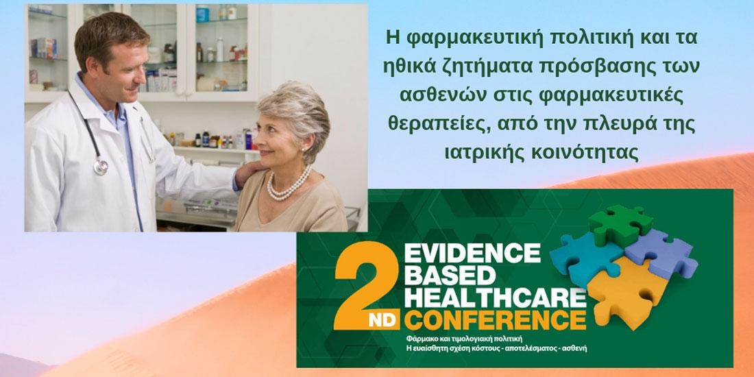 Βασικός σκοπός της ιατροφαρμακευτικής περίθαλψης, το όφελος για τον ασθενή