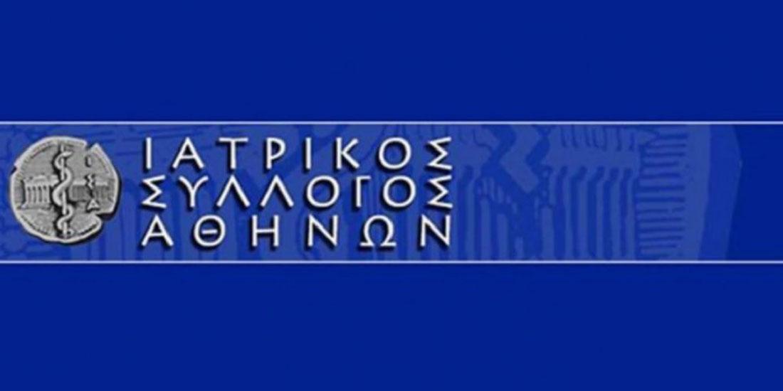 Αντιδράσεις του Ιατρικού Συλλόγου Αθηνών για την ακύρωση της δωρεάς του Ιδρύματος Σταύρος Νιάρχος