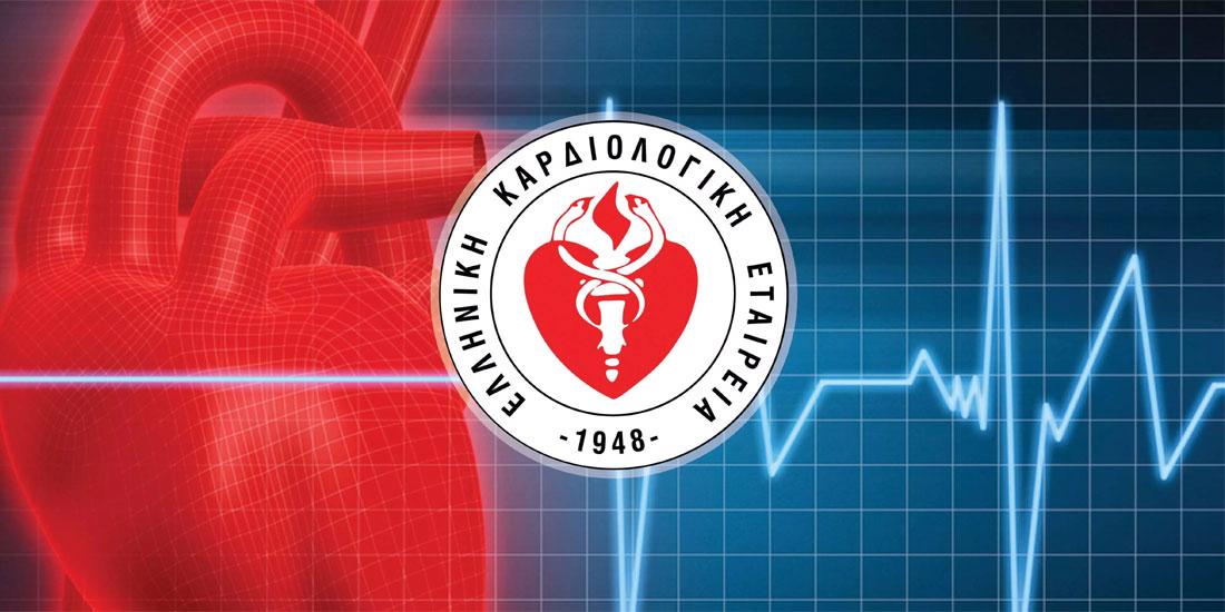 Καμπάνια ενημέρωσης  της Ελληνικής Καρδιολογικής Εταιρείας