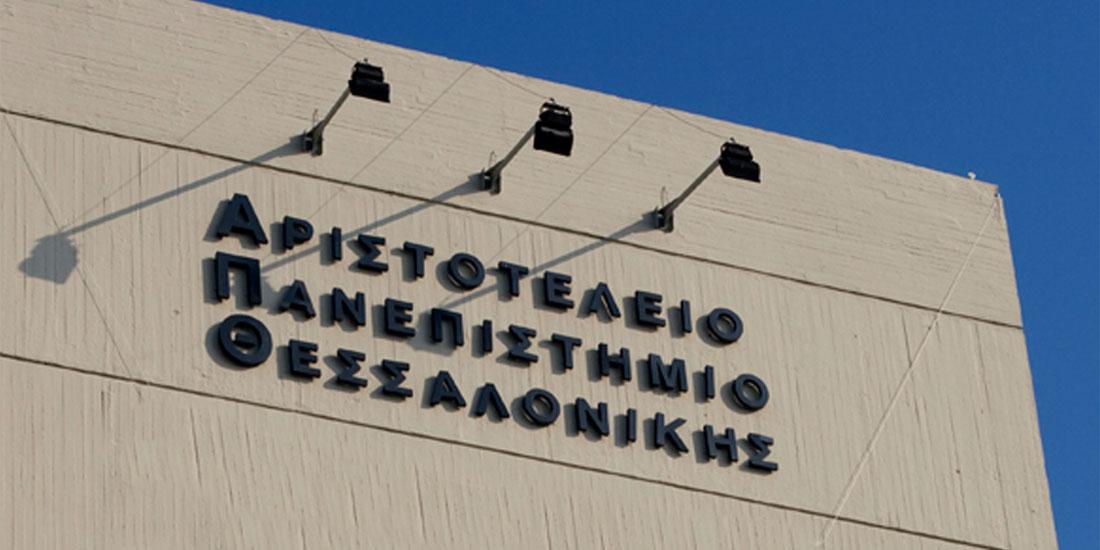 Μέθοδο εντοπισμού της διαφθοράς στον χώρο της υγείας ανέπτυξαν ερευνητές του ΑΠΘ