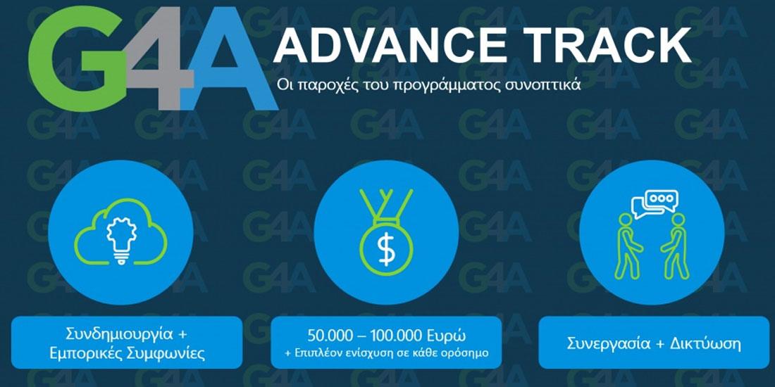 G4A Partnerships:  Πρόσκληση για χρηματοδότηση νεοφυών επιχειρήσεων στον τομέα της ψηφιακής υγείας