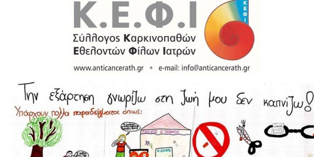 «Αντικαπνιστική Εκστρατεία & Καρκίνος του Πνεύμονα»: ενημερωτική εκδήλωση από το Κ.Ε.Φ.Ι.