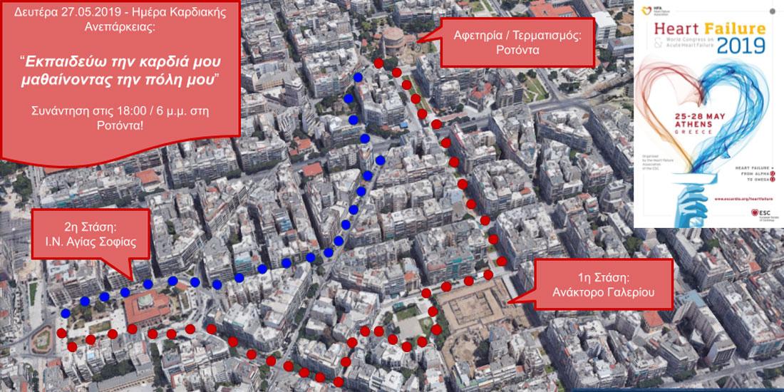 HoT Walk 2019: Σήμερα ο περιπατητικός γύρος για την υγεία της Καρδιάς