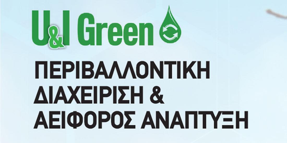 Ο ΟΦΕΤ τιμά την Παγκόσμια Ημέρα Περιβάλλοντος με δράσεις όλο το χρόνο