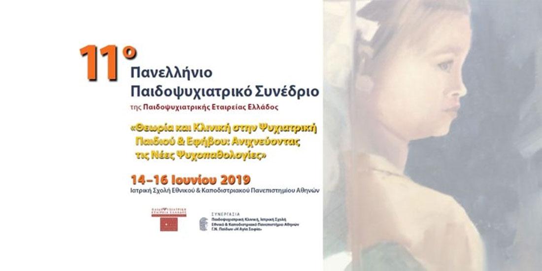 11ο Πανελλήνιο Παιδοψυχιατρικό Συνέδριο: Θεωρία και κλινική στην Ψυχιατρική Παιδιού και Εφήβου
